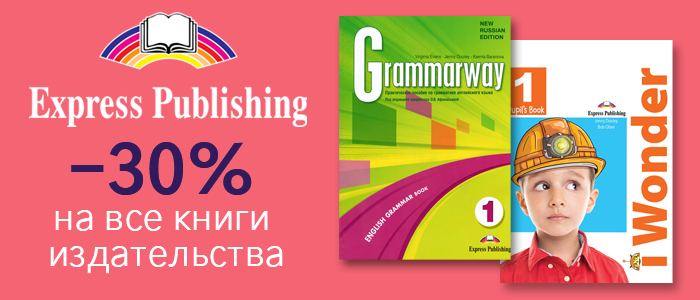 Скидка 30% на Express Publishing